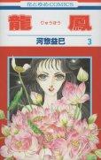 龍鳳、コミック本3巻です。漫画家は、河惣益巳です。