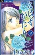 とはずがたり、単行本2巻です。マンガの作者は、美桜せりなです。