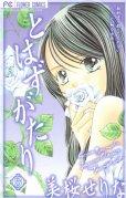 とはずがたり、コミック本3巻です。漫画家は、美桜せりなです。