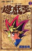 遊戯王、コミック1巻です。漫画の作者は、高橋和希です。