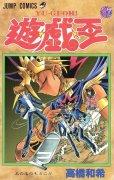高橋和希の、漫画、遊戯王の表紙画像です。
