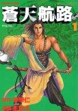 蒼天航路、コミック1巻です。漫画の作者は、王欣太です。