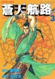 蒼天航路、コミック本3巻です。漫画家は、王欣太です。