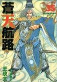王欣太の、漫画、蒼天航路の表紙画像です。