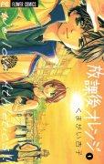 放課後オレンジ、コミック1巻です。漫画の作者は、くまがい杏子です。