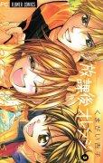 放課後オレンジ、コミック本3巻です。漫画家は、くまがい杏子です。