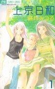 上京日和、コミック1巻です。漫画の作者は、藤井みつるです。