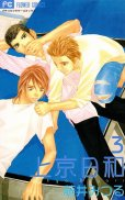 上京日和、コミック本3巻です。漫画家は、藤井みつるです。