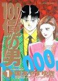 100億の男、コミック1巻です。漫画の作者は、国友やすゆきです。