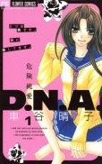 危険純愛DNA、コミック1巻です。漫画の作者は、車谷晴子です。