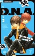 危険純愛DNA、単行本2巻です。マンガの作者は、車谷晴子です。