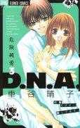 危険純愛DNA、コミック本3巻です。漫画家は、車谷晴子です。