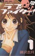 ラブファイター、コミック1巻です。漫画の作者は、藤沢志月です。