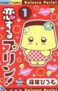 恋するプリン、コミック1巻です。漫画の作者は、篠塚ひろむです。