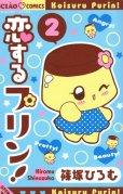 恋するプリン、単行本2巻です。マンガの作者は、篠塚ひろむです。