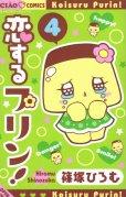 篠塚ひろむの、漫画、恋するプリンの表紙画像です。