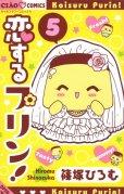 篠塚ひろむの、漫画、恋するプリンの最終巻です。