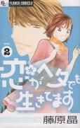 恋がヘタでも生きてます、単行本2巻です。マンガの作者は、藤原晶です。