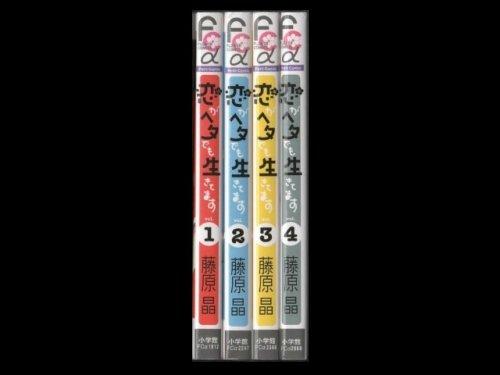 コミックセットの通販は[漫画全巻セット専門店]で!1: 恋がヘタでも生きてます 藤原晶