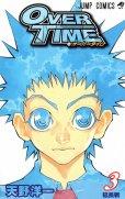 オーバータイム、コミック本3巻です。漫画家は、天野洋一です。