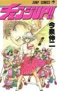 チェンジUP、単行本2巻です。マンガの作者は、今泉伸二です。