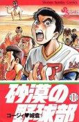 砂漠の野球部、コミック1巻です。漫画の作者は、コージィ城倉です。
