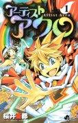 アーティストアクロ、コミック1巻です。漫画の作者は、桜井亜都です。