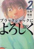 ブラックジャックによろしく、単行本2巻です。マンガの作者は、佐藤秀峰です。