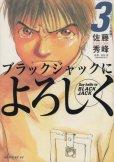 ブラックジャックによろしく、コミック本3巻です。漫画家は、佐藤秀峰です。
