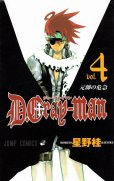 人気マンガ、ディーグレイマン、漫画本の4巻です。作者は、星野桂です。