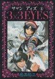 サザンアイズ、コミック1巻です。漫画の作者は、高田裕三です。