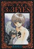 サザンアイズ、コミック本3巻です。漫画家は、高田裕三です。