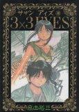 高田裕三の、漫画、サザンアイズの最終巻です。