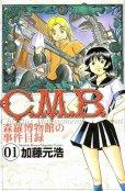 CMB森羅博物館の事件目録、漫画本の1巻です。漫画家は、加藤元浩です。