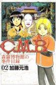 CMB森羅博物館の事件目録、コミックの2巻です。漫画の作者は、加藤元浩です。