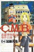 人気マンガ、CMB森羅博物館の事件目録、漫画本の4巻です。作者は、加藤元浩です。