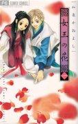 女王の花、漫画本の1巻です。漫画家は、和泉かねよしです。