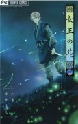 人気マンガ、女王の花、漫画本の4巻です。作者は、和泉かねよしです。