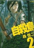自殺島、単行本2巻です。マンガの作者は、森恒二です。