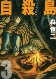 自殺島、コミック本3巻です。漫画家は、森恒二です。