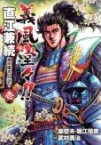 義風堂々直江兼続前田慶次月語り、コミック1巻です。漫画の作者は、武村勇治です。
