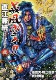 義風堂々直江兼続前田慶次月語り、単行本2巻です。マンガの作者は、武村勇治です。