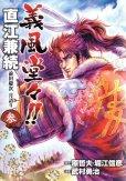 義風堂々直江兼続前田慶次月語り、コミック本3巻です。漫画家は、武村勇治です。