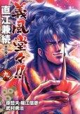 武村勇治の、漫画、義風堂々直江兼続前田慶次月語りの最終巻です。
