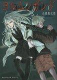 ヨルムンガンド、コミック1巻です。漫画の作者は、高橋慶太郎です。