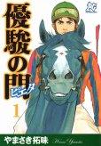 優駿の門ピエタ、コミック1巻です。漫画の作者は、やまさき拓味です。