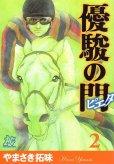 優駿の門ピエタ、単行本2巻です。マンガの作者は、やまさき拓味です。