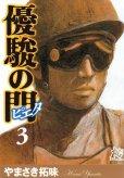 優駿の門ピエタ、コミック本3巻です。漫画家は、やまさき拓味です。