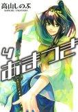 人気マンガ、あまつき、漫画本の4巻です。作者は、高山しのぶです。