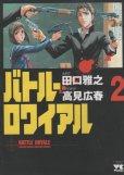 バトルロワイヤル、単行本2巻です。マンガの作者は、田口雅之です。